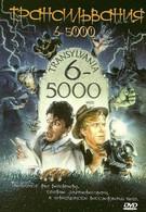Трансильвания 6-5000 (1985)