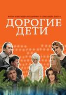 Дорогие дети (2008)