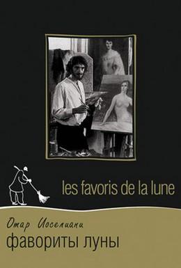 Постер фильма Фавориты луны (1984)