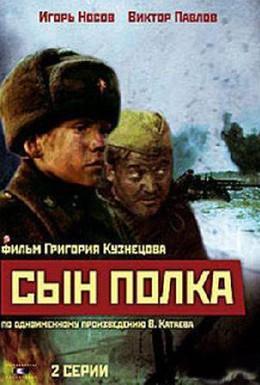 Постер фильма Сын полка (1981)