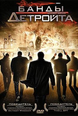 Постер фильма Банды Детройта (2009)
