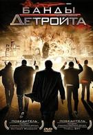 Банды Детройта (2009)