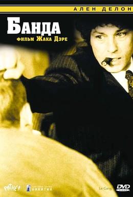 Постер фильма Банда (1977)