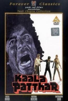 Постер фильма Черный камень (1979)