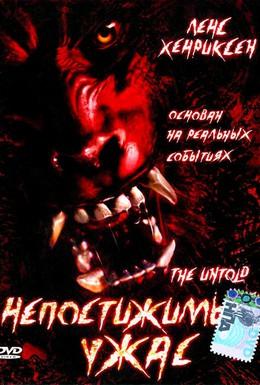 Постер фильма Непостижимый ужас (2002)
