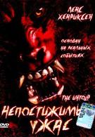 Непостижимый ужас (2002)