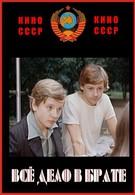 Всё дело в брате (1976)