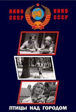 Постер фильма Птицы над городом (1974)