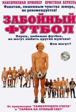 Постер фильма Забойный футбол (2004)