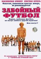 Забойный футбол (2004)