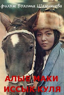 Постер фильма Алые маки Иссык-Куля (1971)