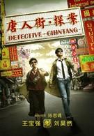 Детектив из Чайнатауна (2015)