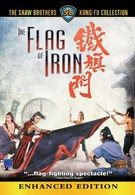 Железный флаг (1980)