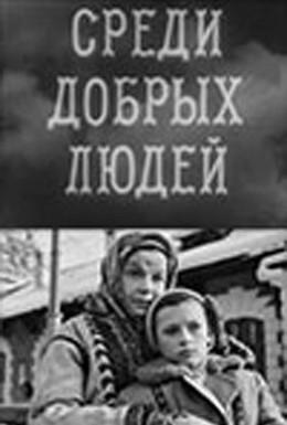 Постер фильма Среди добрых людей (1962)