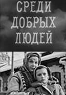 Среди добрых людей (1962)