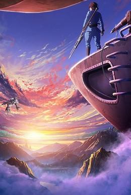 Постер фильма Небесные драконы (2020)
