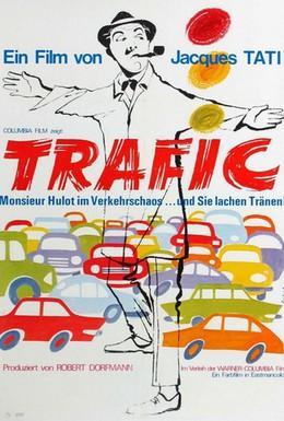 Постер фильма Трафик (1971)