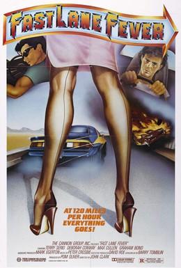 Постер фильма Бег в пустоту (1982)