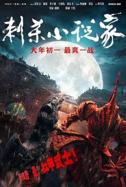 Постер фильма Убийца в красном (2021)