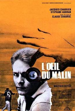 Постер фильма Око лукавого (1962)