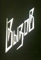 Вызов (1986)