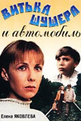 Постер фильма Витька Шушера и автомобиль (1993)