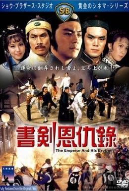 Постер фильма Император и его брат (1981)