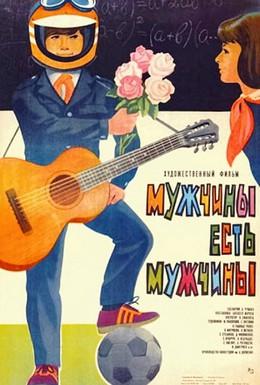 Постер фильма Мужчины есть мужчины (1985)