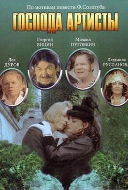 Постер фильма Господа артисты (1994)