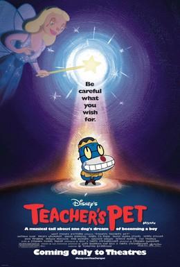 Постер фильма Любимец учителя (2004)