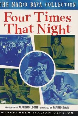 Постер фильма Четыре раза той ночью (1971)