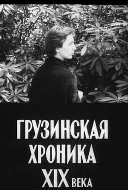 Постер фильма Грузинская хроника XIX века (1979)