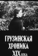 Грузинская хроника XIX века (1979)