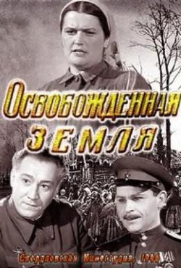 Постер фильма Освобожденная земля (1946)