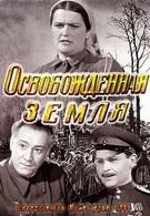 Освобожденная земля (1946)