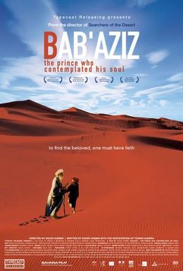 Постер фильма Дед Азиз (2005)