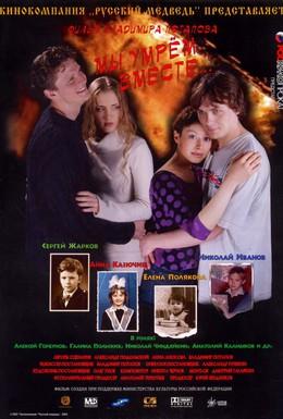 Постер фильма Мы умрем вместе (2004)