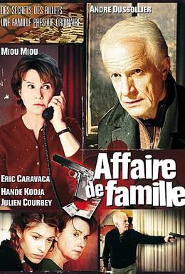 Постер фильма Семейный бизнес (2008)