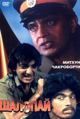 Постер фильма Шалопай (1981)