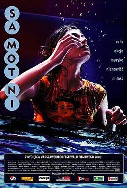 Постер фильма Одиночки (2000)