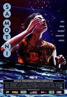 Одиночки (2000)
