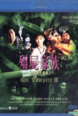 Постер фильма Мистер Вампир 2 (1986)