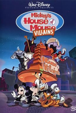 Постер фильма Дом злодеев. Мышиный дом (2001)