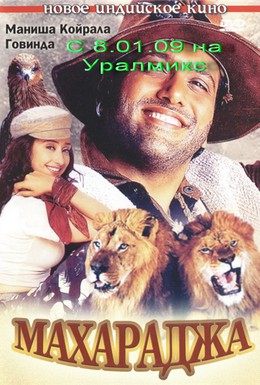 Постер фильма Махараджа (1998)