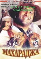 Махараджа (1998)