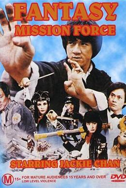 Постер фильма Одинокий воин ниндзя (1983)