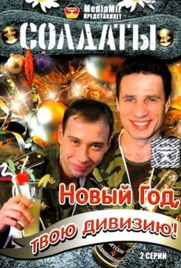 Постер фильма Солдаты. Новый год, твою дивизию! (2007)