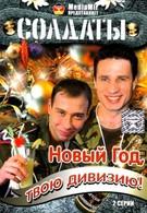 Солдаты. Новый год, твою дивизию! (2007)