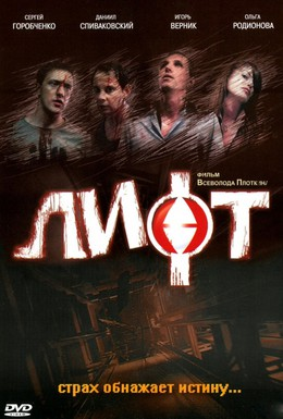 Постер фильма Лифт (2006)
