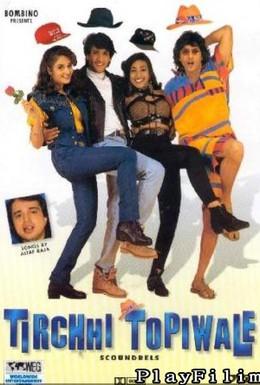 Постер фильма Шляпа (1998)